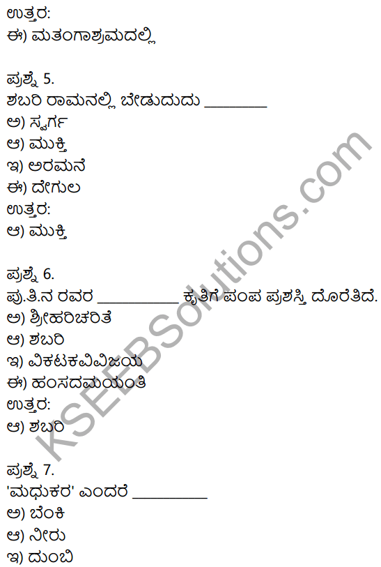 Siri Kannada Text Book Class 10 Solutions Gadya Chapter 2 Shabari 15