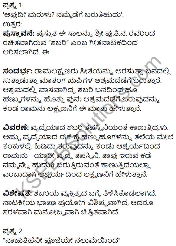Siri Kannada Text Book Class 10 Solutions Gadya Chapter 2 Shabari 6