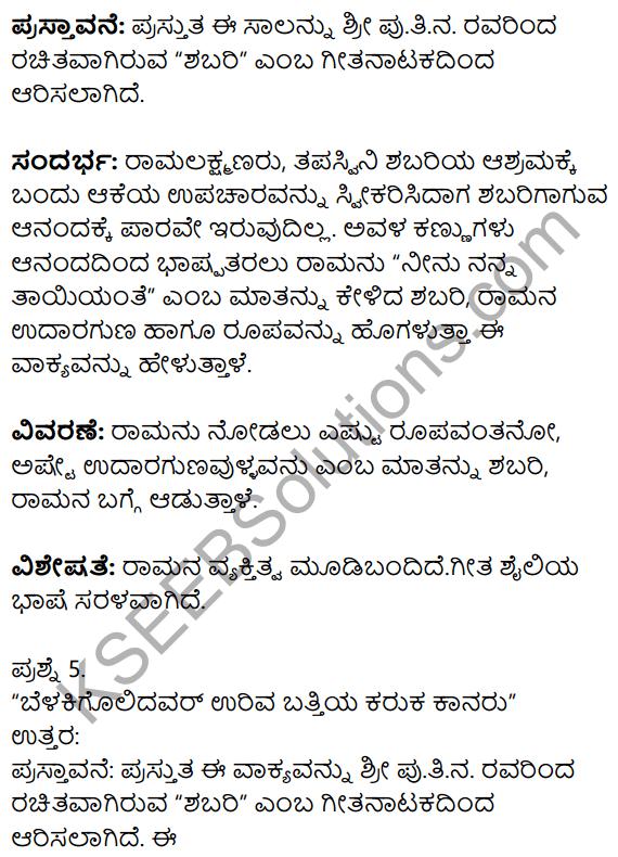 Siri Kannada Text Book Class 10 Solutions Gadya Chapter 2 Shabari 9