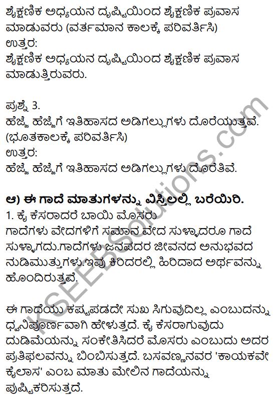 Siri Kannada Text Book Class 10 Solutions Gadya Chapter 3 London Nagara 16
