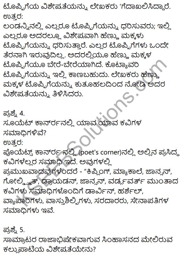 Siri Kannada Text Book Class 10 Solutions Gadya Chapter 3 London Nagara 3