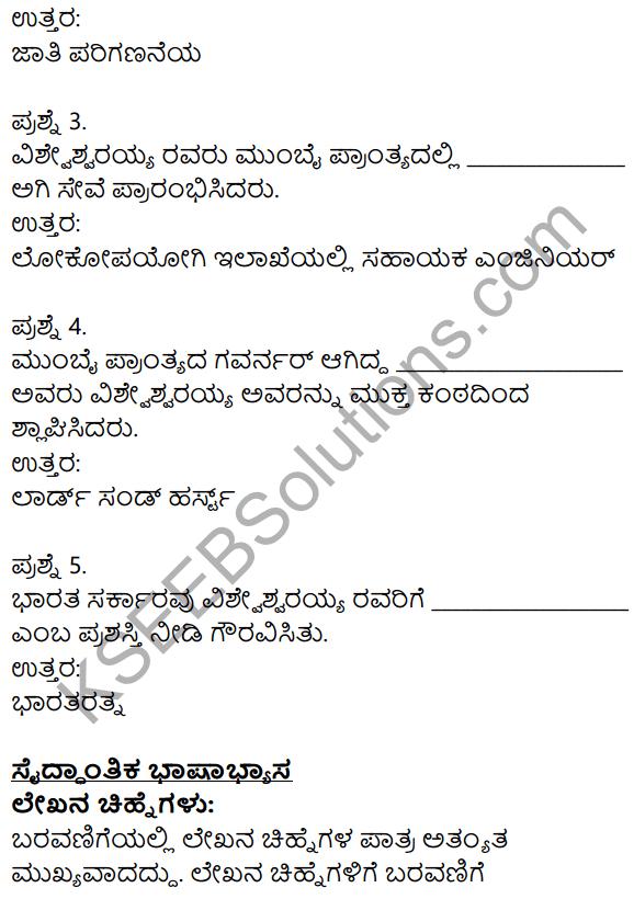 Siri Kannada Text Book Class 10 Solutions Gadya Chapter 4 Bhagya Shilpigalu 12