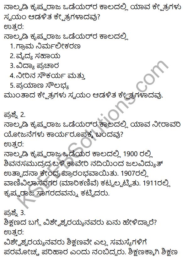 Siri Kannada Text Book Class 10 Solutions Gadya Chapter 4 Bhagya Shilpigalu 3