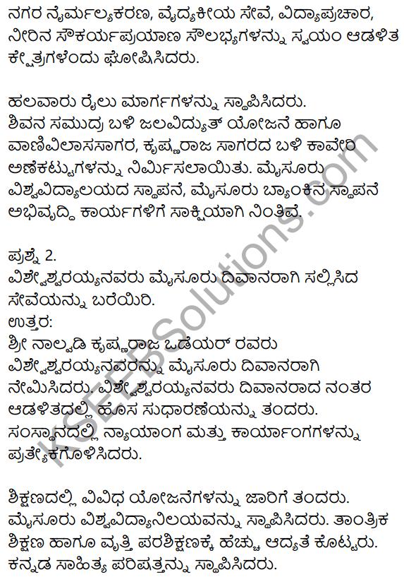 Siri Kannada Text Book Class 10 Solutions Gadya Chapter 4 Bhagya Shilpigalu 6