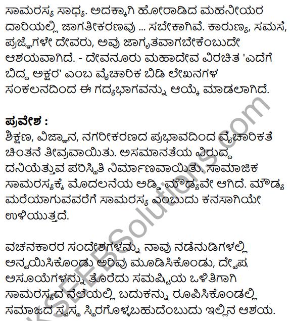 Siri Kannada Text Book Class 10 Solutions Gadya Chapter 5 Edege Bidda Akshara 17