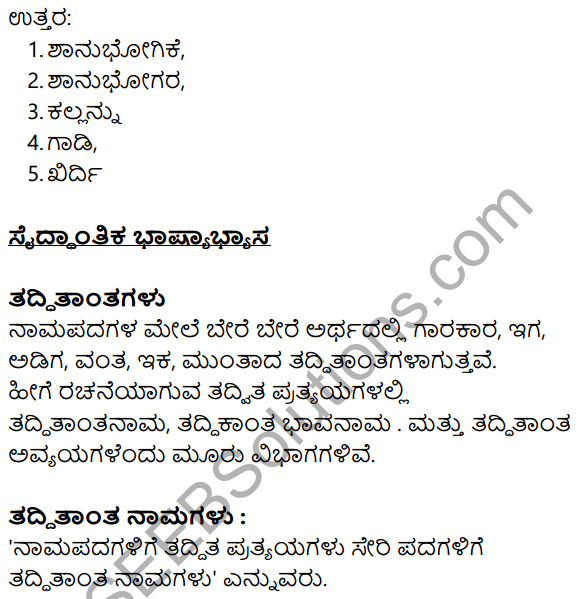 Siri Kannada Text Book Class 10 Solutions Gadya Chapter 6 Vyaghra Geethe 11