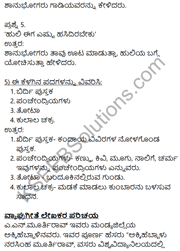 Siri Kannada Text Book Class 10 Solutions Gadya Chapter 6 Vyaghra Geethe 21