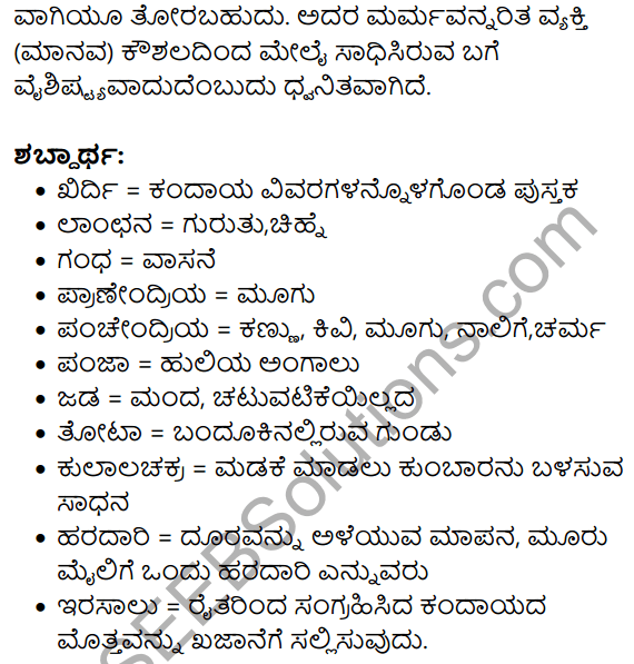 Siri Kannada Text Book Class 10 Solutions Gadya Chapter 6 Vyaghra Geethe 23