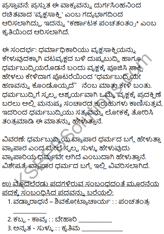 Siri Kannada Text Book Class 10 Solutions Gadya Chapter 7 Vruksha Sakshi 10
