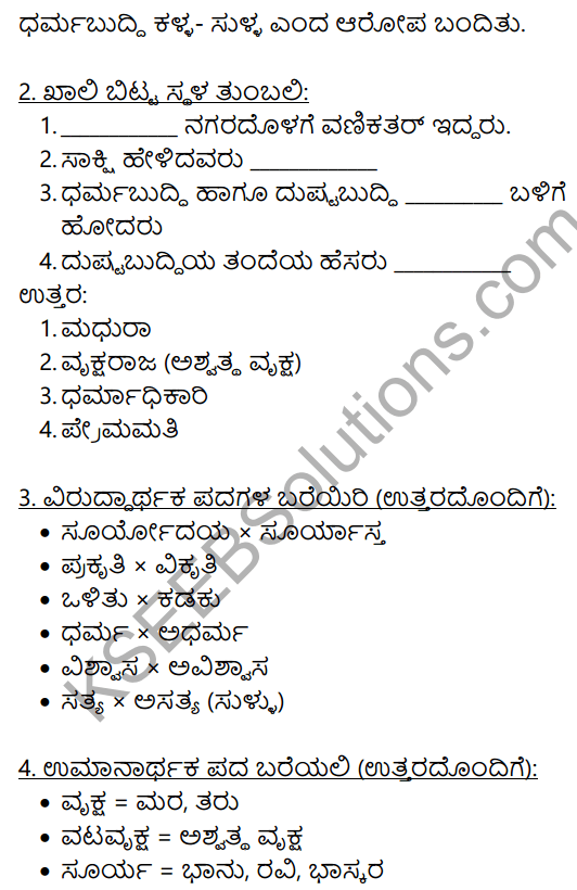 Siri Kannada Text Book Class 10 Solutions Gadya Chapter 7 Vruksha Sakshi 18