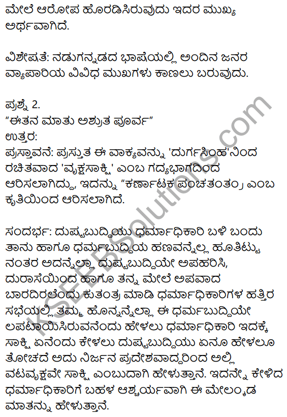Siri Kannada Text Book Class 10 Solutions Gadya Chapter 7 Vruksha Sakshi 7