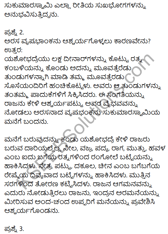 Siri Kannada Text Book Class 10 Solutions Gadya Chapter 8 Sukumara Swamiya Kate 3