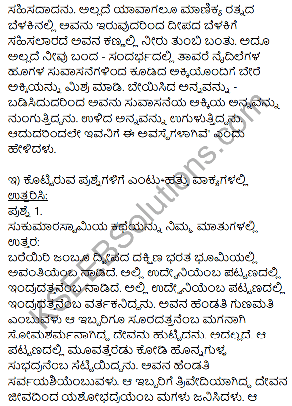 Siri Kannada Text Book Class 10 Solutions Gadya Chapter 8 Sukumara Swamiya Kate 5