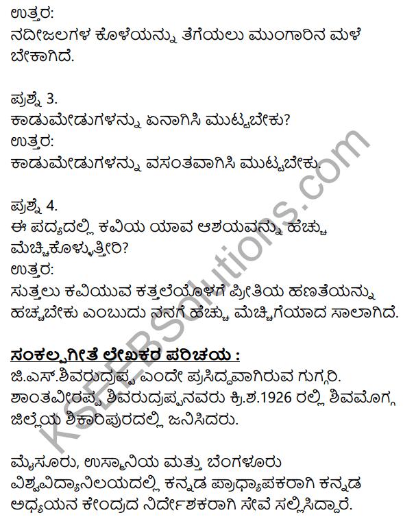 Siri Kannada Text Book Class 10 Solutions Padya Chapter 1 Sankalpa Geete 15