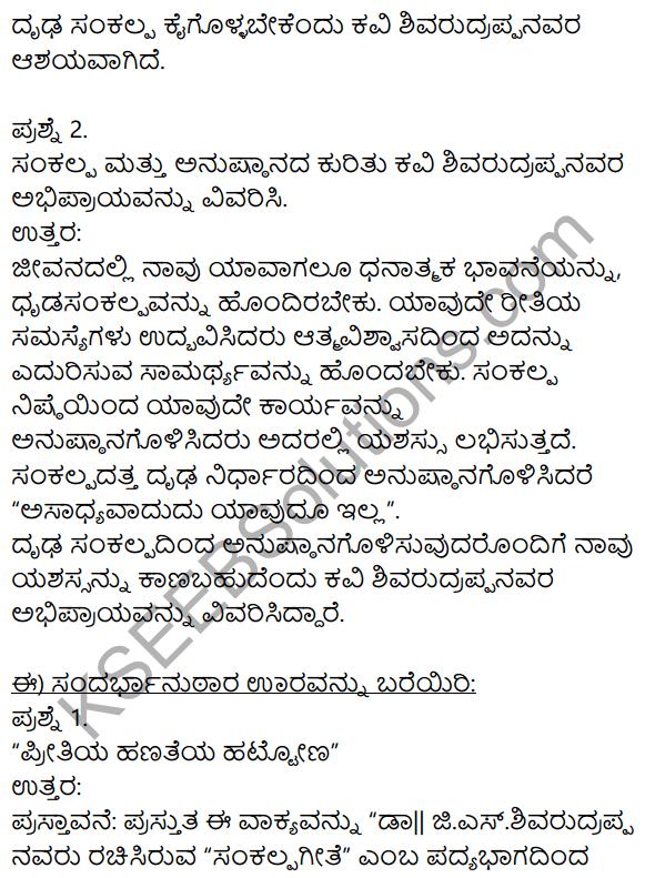 Siri Kannada Text Book Class 10 Solutions Padya Chapter 1 Sankalpa Geete 4