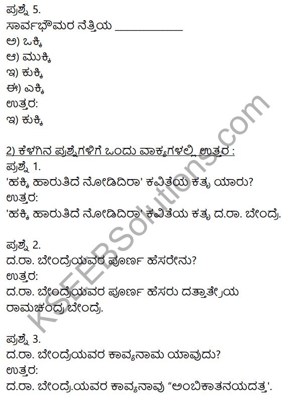 Siri Kannada Text Book Class 10 Solutions Padya Chapter 2 Hakki Harutide Nodidira 15