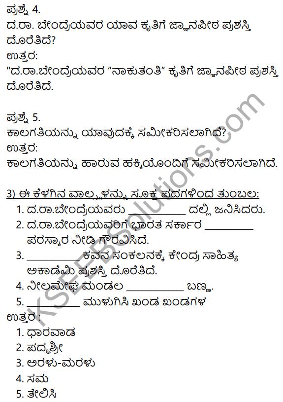 Siri Kannada Text Book Class 10 Solutions Padya Chapter 2 Hakki Harutide Nodidira 16
