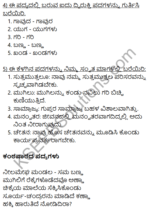 Siri Kannada Text Book Class 10 Solutions Padya Chapter 2 Hakki Harutide Nodidira 17