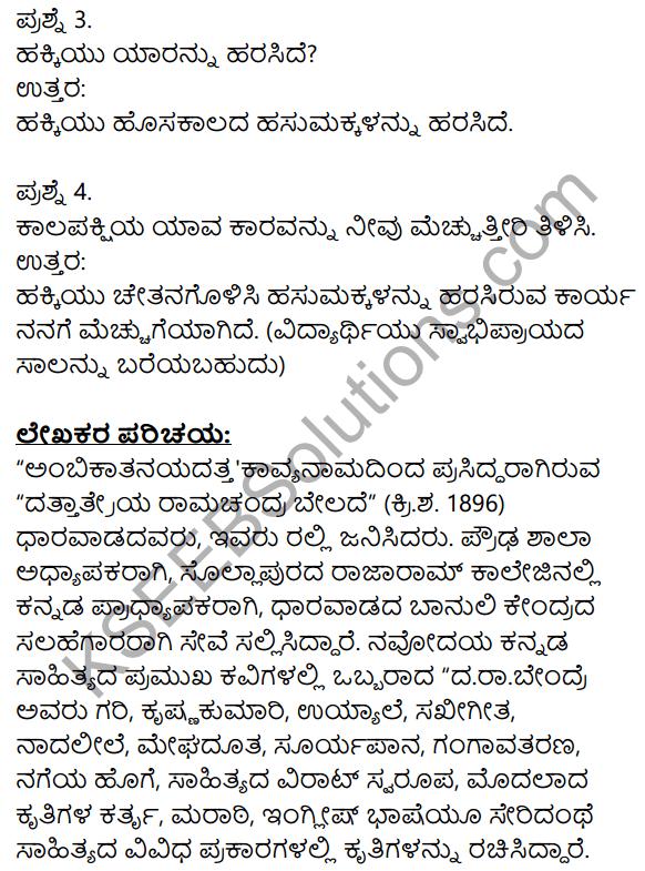 Siri Kannada Text Book Class 10 Solutions Padya Chapter 2 Hakki Harutide Nodidira 19