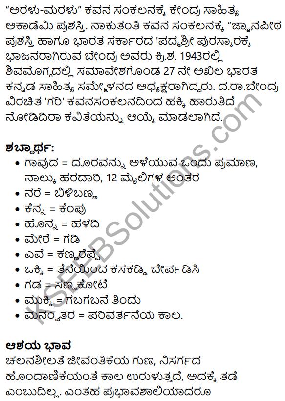 Siri Kannada Text Book Class 10 Solutions Padya Chapter 2 Hakki Harutide Nodidira 20