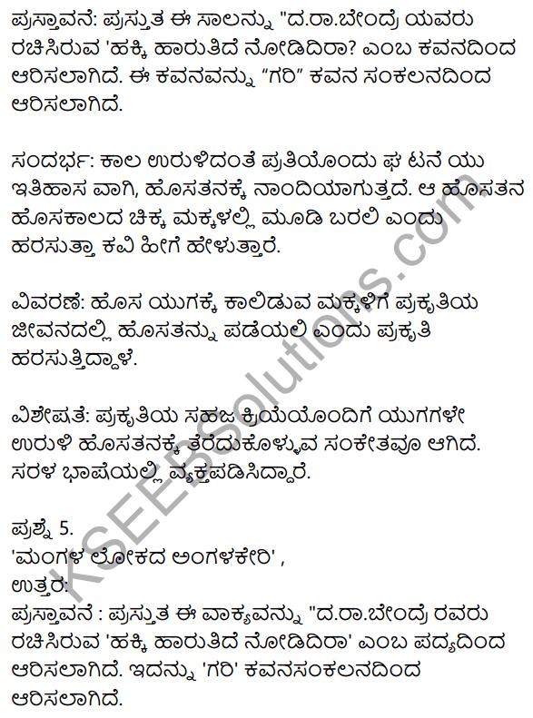 Siri Kannada Text Book Class 10 Solutions Padya Chapter 2 Hakki Harutide Nodidira 7