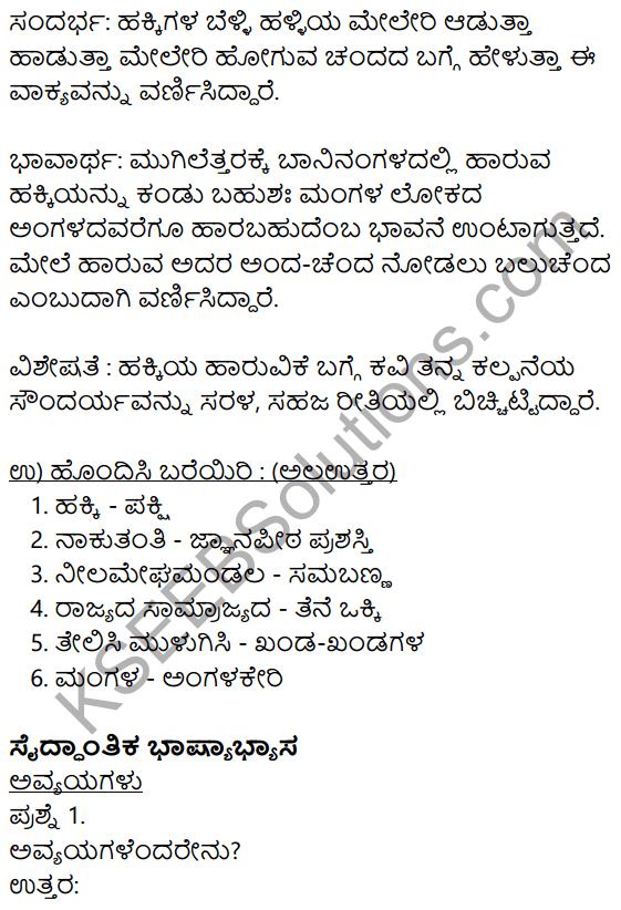 Siri Kannada Text Book Class 10 Solutions Padya Chapter 2 Hakki Harutide Nodidira 8