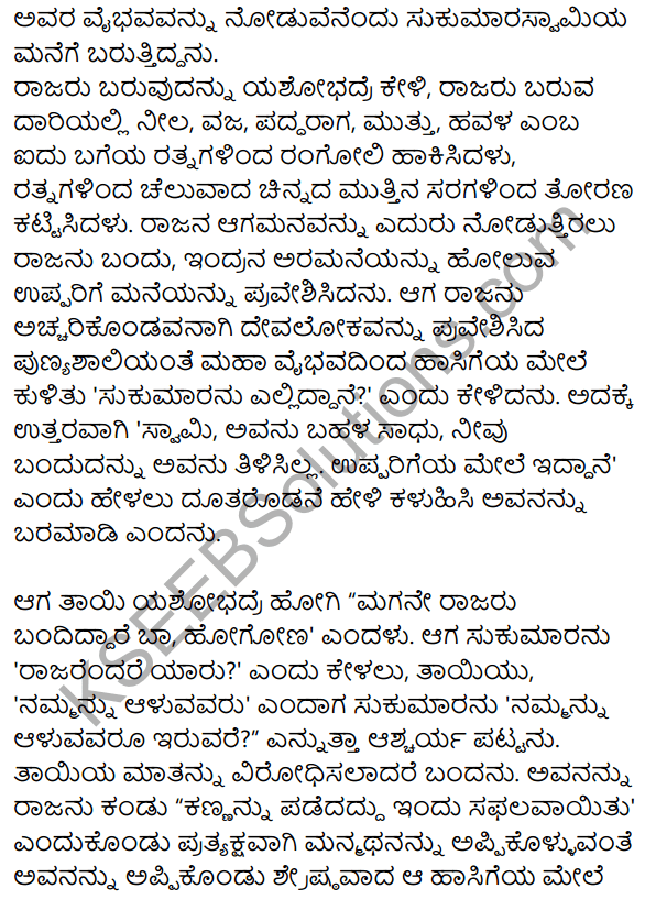 Sukumara Swamiya Kate Summary in Kannada 3