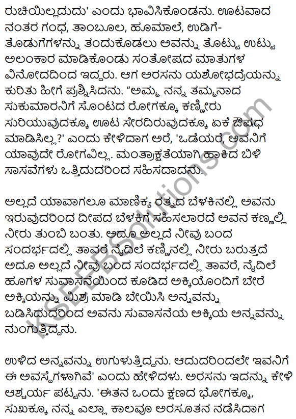 Sukumara Swamiya Kate Summary in Kannada 5
