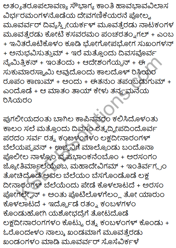 Sukumara Swamiya Kate Summary in Kannada 7