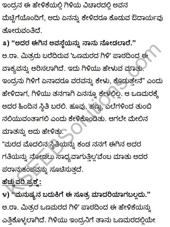 Tili Kannada Text Book Class 10 Solutions Gadya Chapter 1 Ona Marada Gili 11