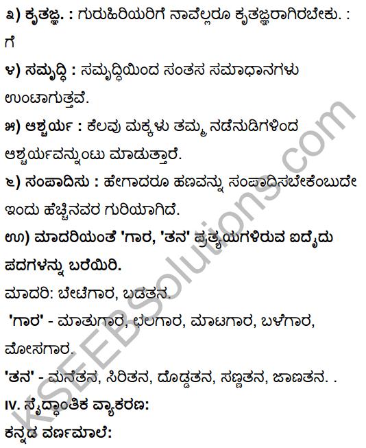 Tili Kannada Text Book Class 10 Solutions Gadya Chapter 1 Ona Marada Gili 15