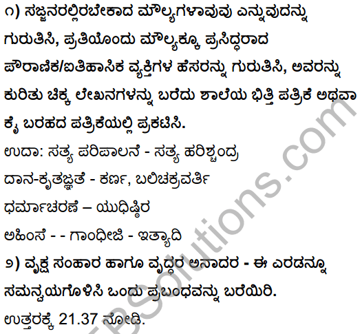 Tili Kannada Text Book Class 10 Solutions Gadya Chapter 1 Ona Marada Gili 21