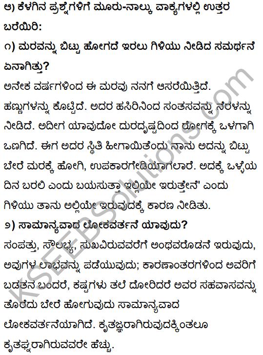 Tili Kannada Text Book Class 10 Solutions Gadya Chapter 1 Ona Marada Gili 5