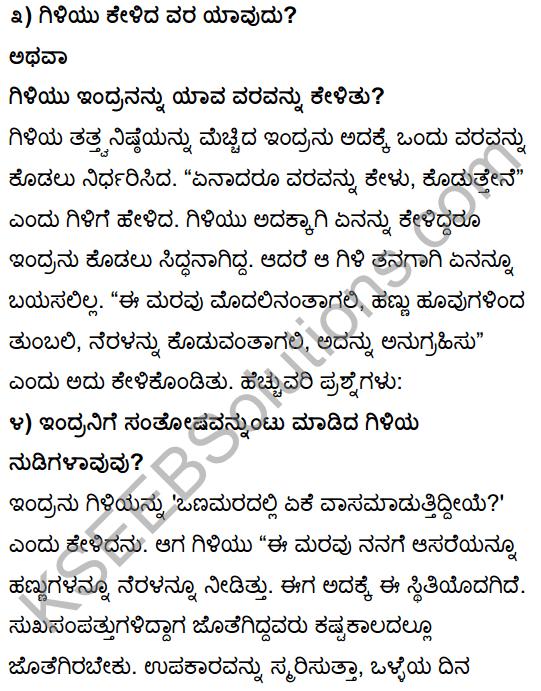 Tili Kannada Text Book Class 10 Solutions Gadya Chapter 1 Ona Marada Gili 6