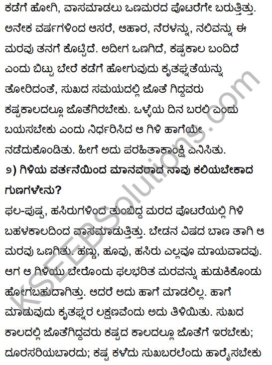 Tili Kannada Text Book Class 10 Solutions Gadya Chapter 1 Ona Marada Gili 8