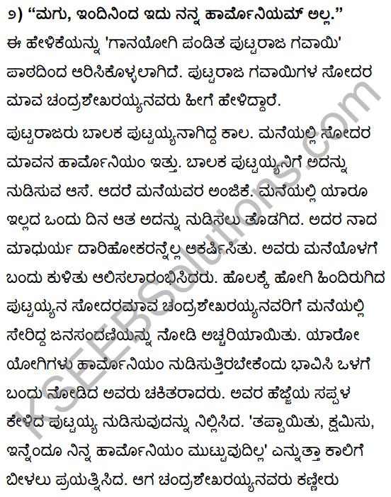 Tili Kannada Text Book Class 10 Solutions Gadya Chapter 3 Ganayogi Pandita Puttaraja Gawai 13