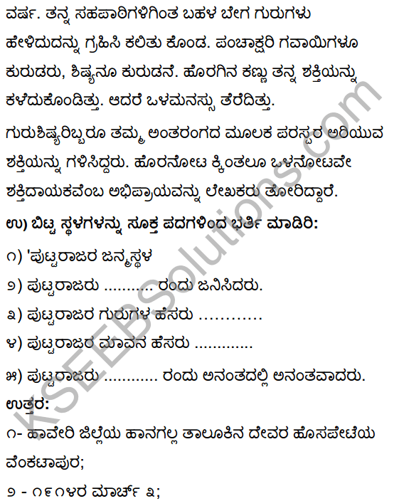 Tili Kannada Text Book Class 10 Solutions Gadya Chapter 3 Ganayogi Pandita Puttaraja Gawai 17
