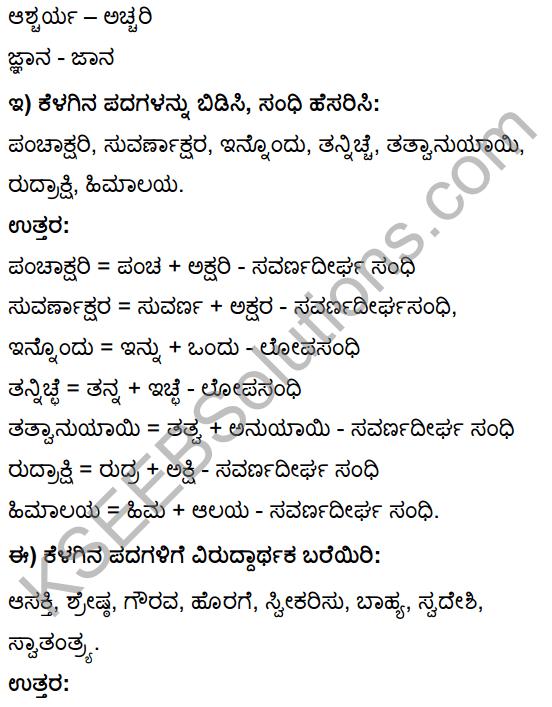 Tili Kannada Text Book Class 10 Solutions Gadya Chapter 3 Ganayogi Pandita Puttaraja Gawai 20