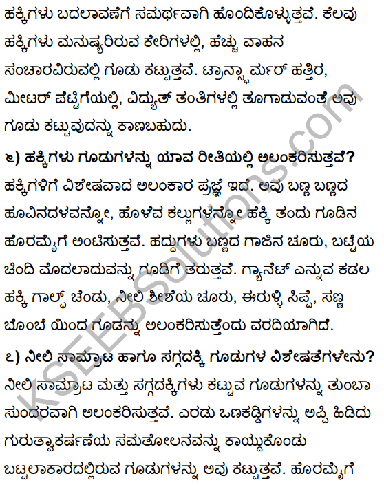 Tili Kannada Text Book Class 10 Solutions Gadya Chapter 4 Hakkigudugala Nigudha Jagattu 5