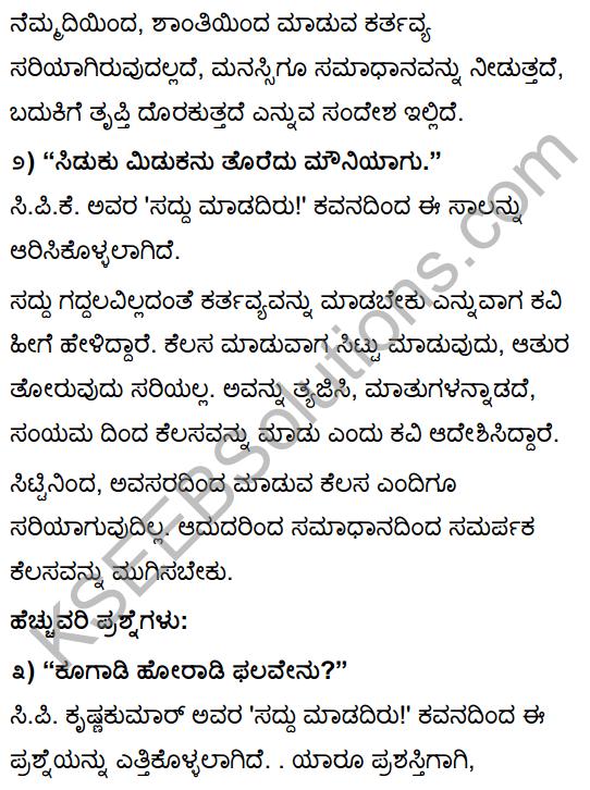 Tili Kannada Text Book Class 10 Solutions Padya Chapter 4 Saddu Madadiru! 12