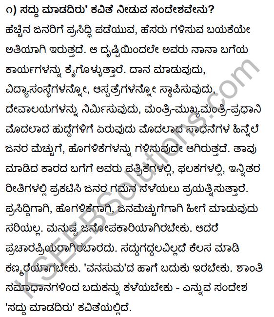 Tili Kannada Text Book Class 10 Solutions Padya Chapter 4 Saddu Madadiru! 7