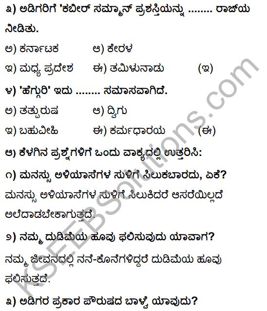 Tili Kannada Text Book Class 10 Solutions Padya Chapter 5 Guri 2