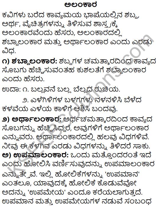 Tili Kannada Text Book Class 10 Solutions Padya Chapter 8 Nittotadali Haydanu Bittamandeyali 24