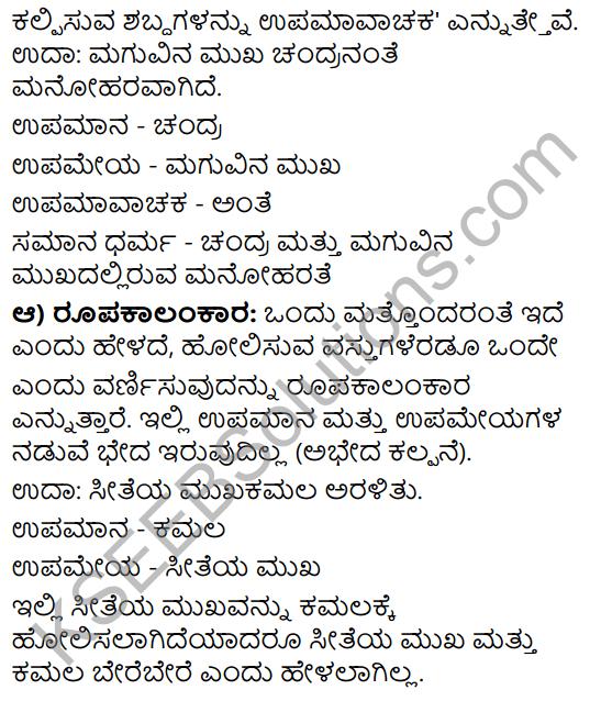 Tili Kannada Text Book Class 10 Solutions Padya Chapter 8 Nittotadali Haydanu Bittamandeyali 25