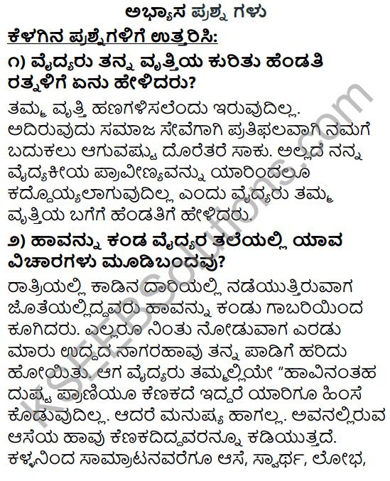 Tili Kannada Text Book Class 10 Solutions Puraka Odu Chapter 1 Kallara Guru 1