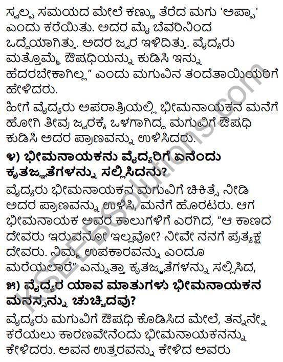 Tili Kannada Text Book Class 10 Solutions Puraka Odu Chapter 1 Kallara Guru 3