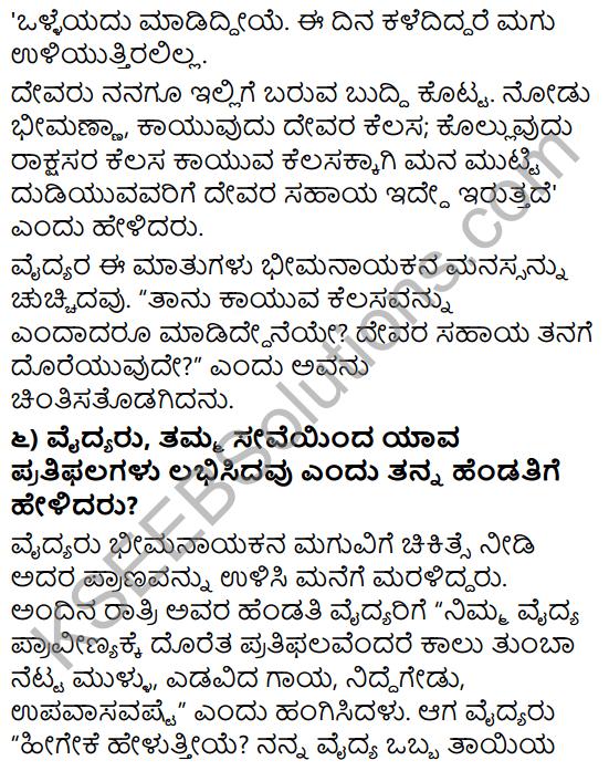Tili Kannada Text Book Class 10 Solutions Puraka Odu Chapter 1 Kallara Guru 4