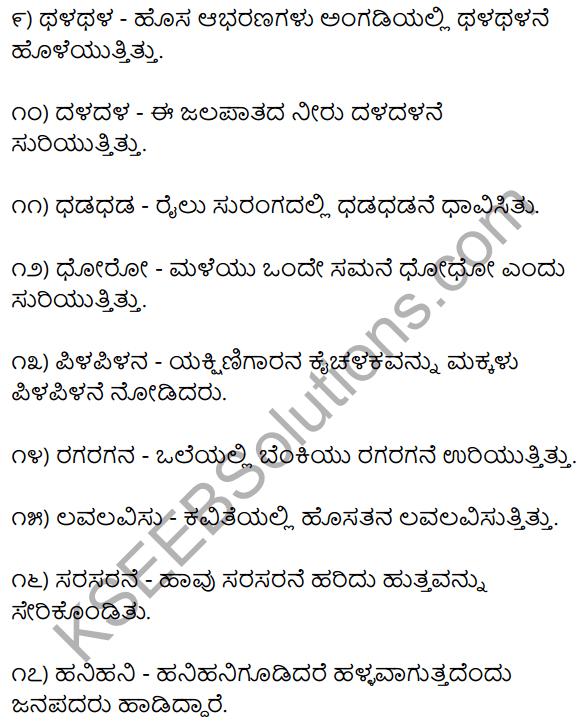 1st PUC Kannada Workbook Answers Anukaranavachigalu 2