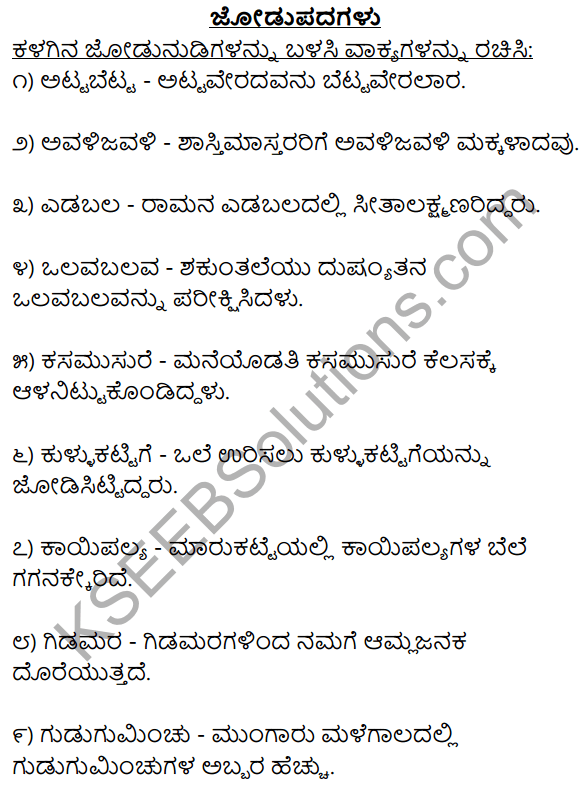 1st PUC Kannada Workbook Answers Jodi Padagalu 1