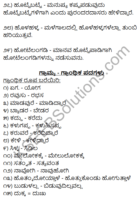 1st PUC Kannada Workbook Answers Jodi Padagalu 4